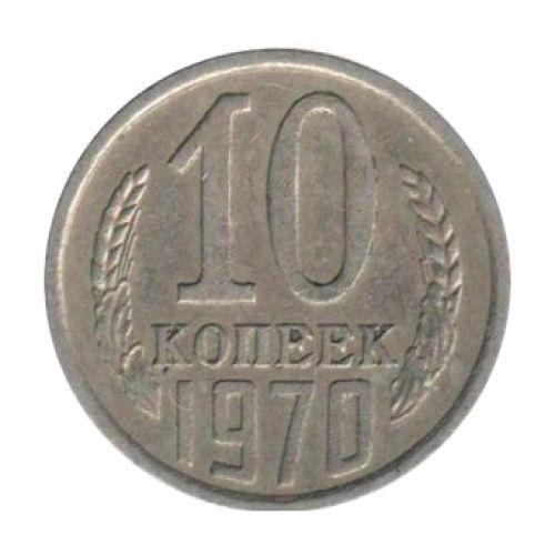 10 копеек 1970 года цена олимпийская сотка
