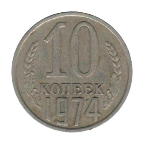 10 копеек 1974 цена 12 99 в рублях