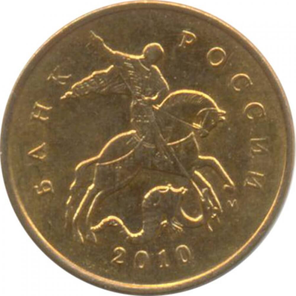 10 копеек 2010 года пятирублевые монеты 1998 года