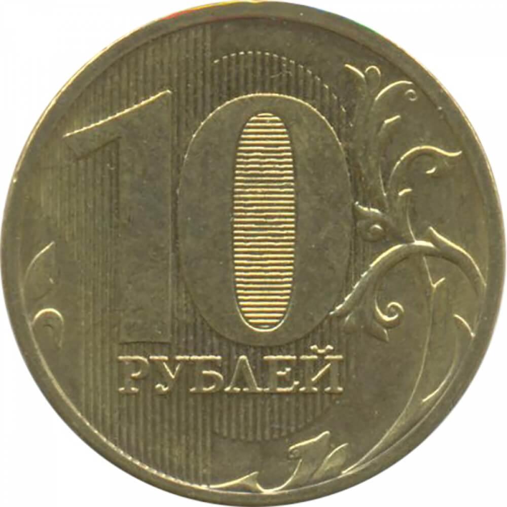 Сколько стоит 10 рублей 2012 каракал цена