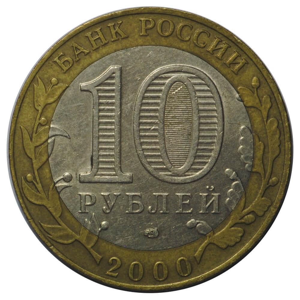 1 рубль 1992 года стоимость магнитная