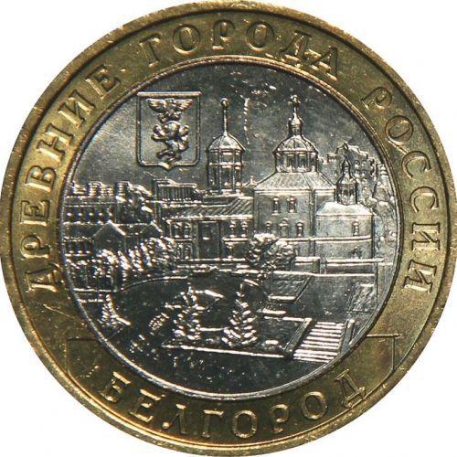 Купить монеты в белгороде бумажные деньги 10 рублей 1909 года стоимость