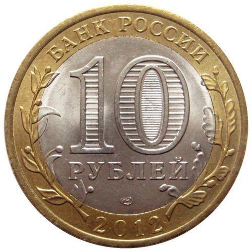 Монета белозерск 2012 20000 российских рублей