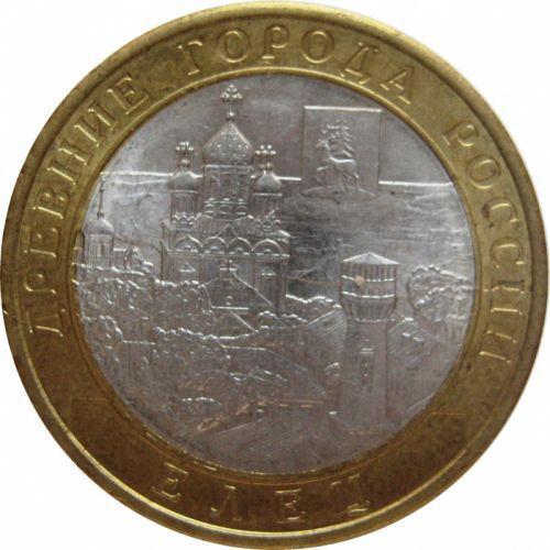 Обмен монет в ельце 10 копеек 1991 года л цена