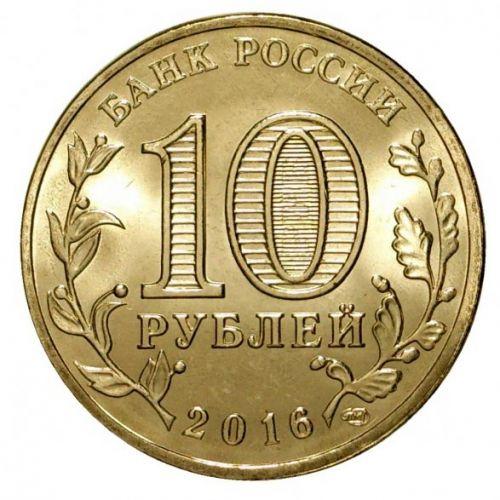Стоимость монеты 10 рублей феодосия reviewdetector продажа