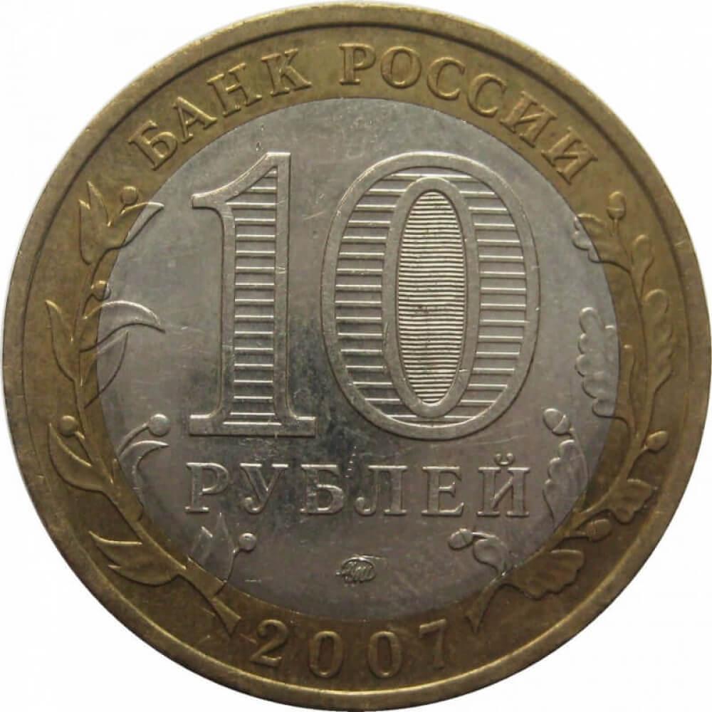 10 рублей липецкая область 2007 цена монетки что это