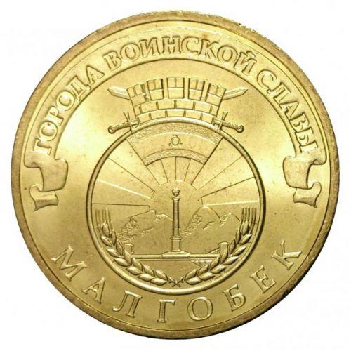 Малгобек 10 рублей стоимость царские бумажные деньги стоимость