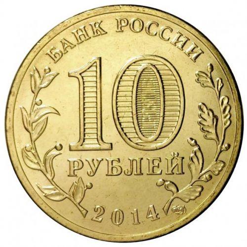 Юбилейные монеты нальчик сколько номиналов евро