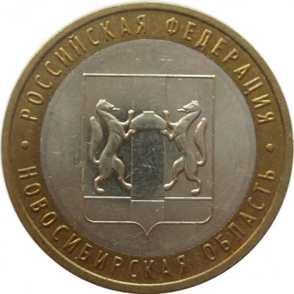 Сколько стоит 10 рублей новосибирская область 1841