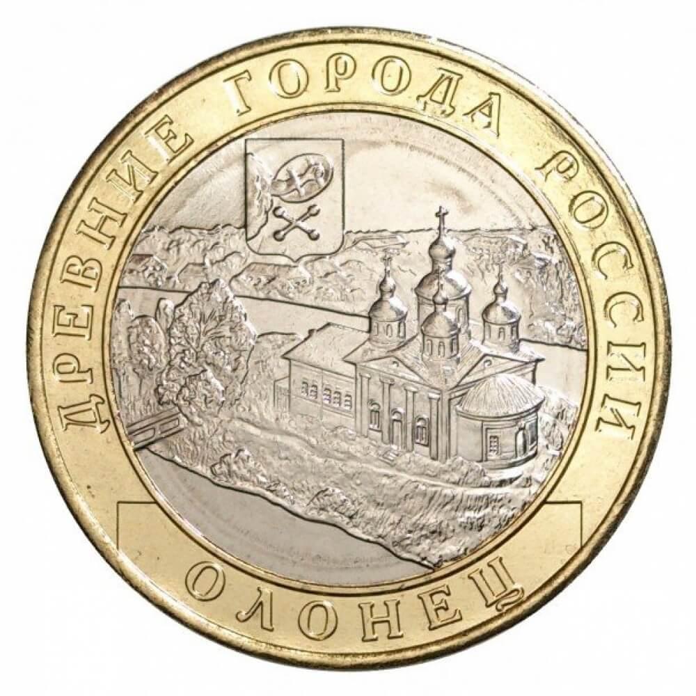 Монета 10 рублей 2017 года олонец 170 лет русскому географическому обществу