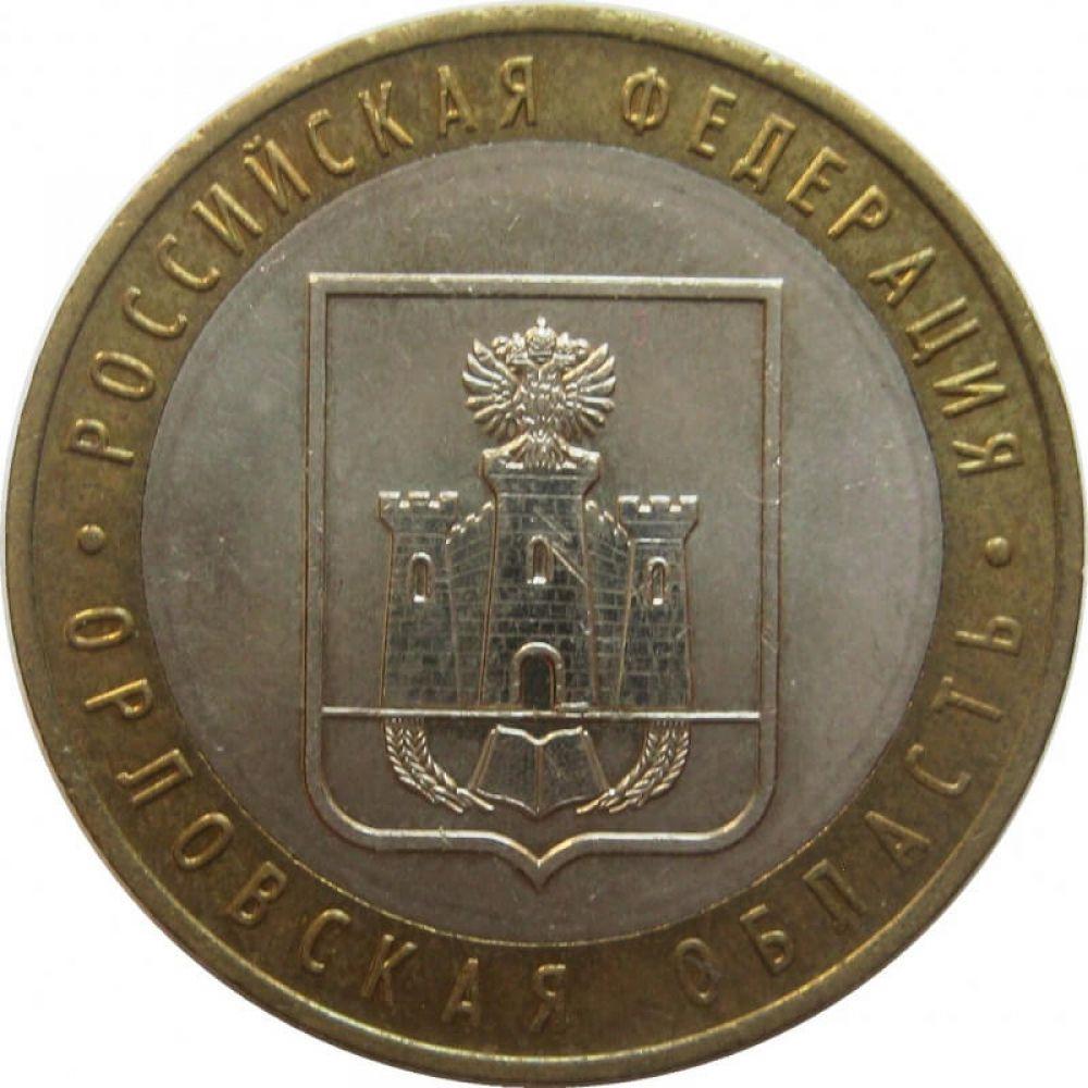Монета орловская область 2005 цена зомбяшка