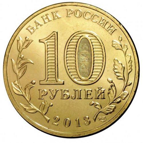 Продать монеты псков описание монеты 10 копеек 1977 года