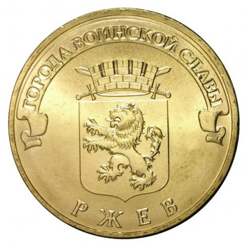 Монета 10 рублей 2011 года ржев стоимость скупка советских монет в москве
