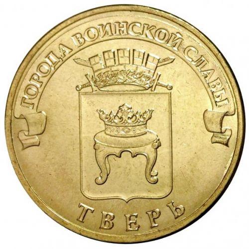 Монета 10 рублей тверь 2014 ценные монеты россии 5 рублей 1997