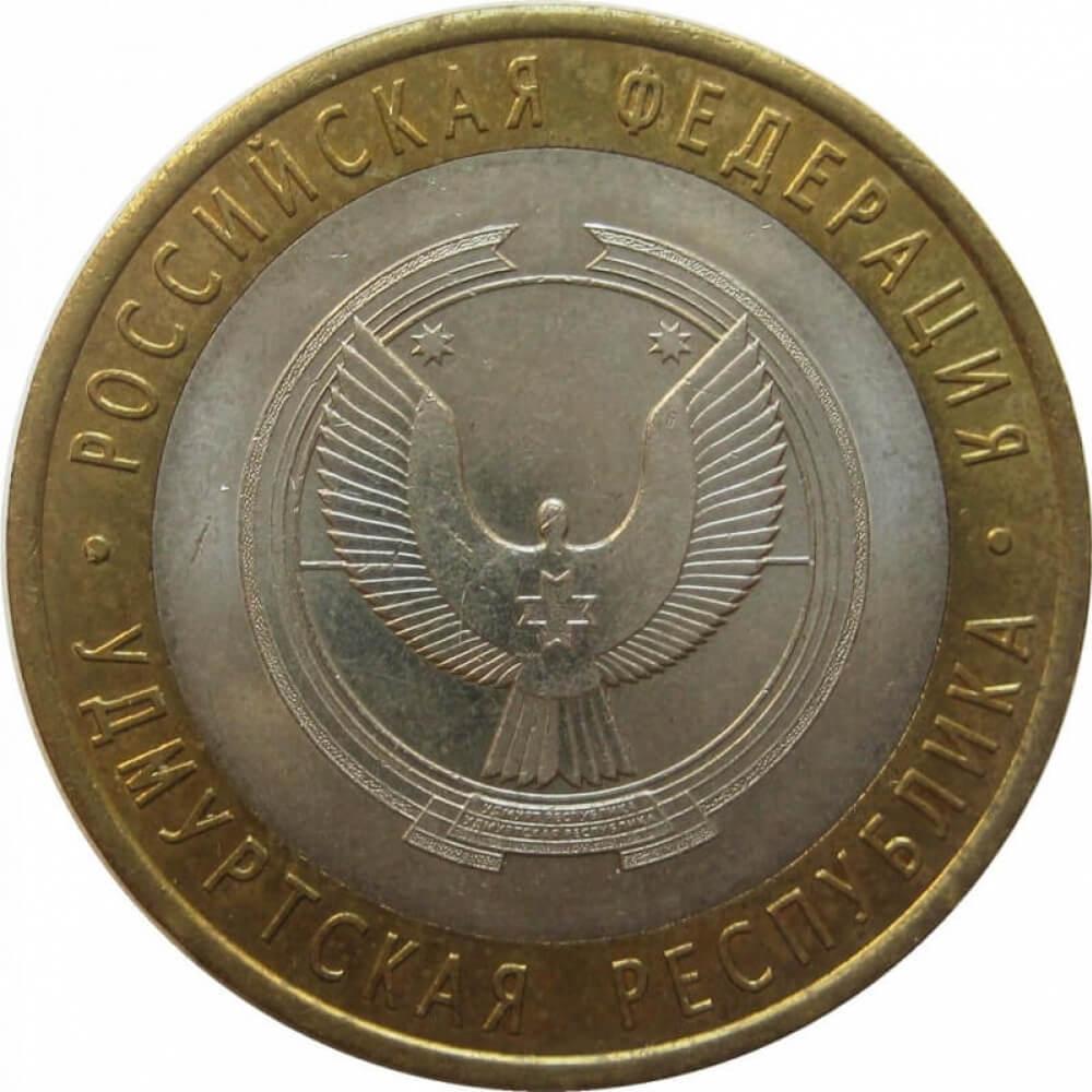 10 рублей 2008 года удмуртская республика цена монеты россии ссср
