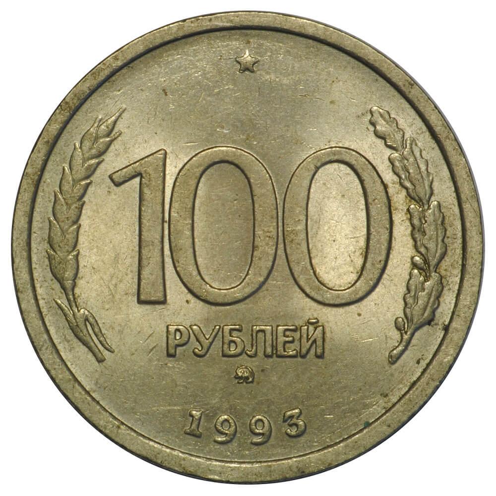 Продать 100 рублей 1993 года монета стоимость чеканка тверь