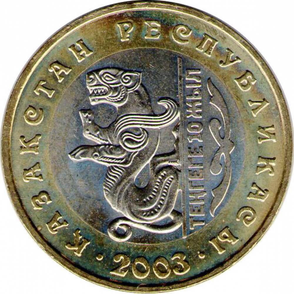 Манета 100 тенге 2002г сколько стоит 10 злотых 1987 года цена стоимость монеты в польше