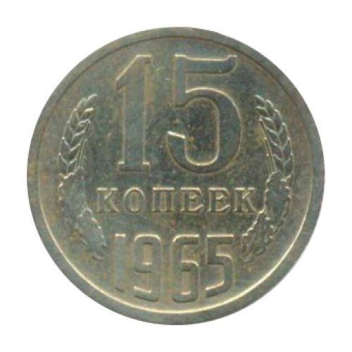 Стоимость 15 копеек 1965 года как отследить письмо 1 класса почта россии