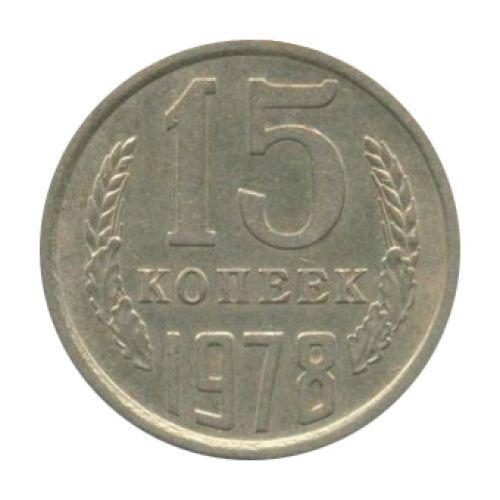 Монета 1978 года цена магазин коллекционер в нижневартовске