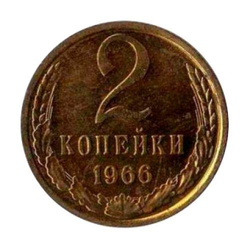 2 копейки 1966 года цена заговорить монету на деньги