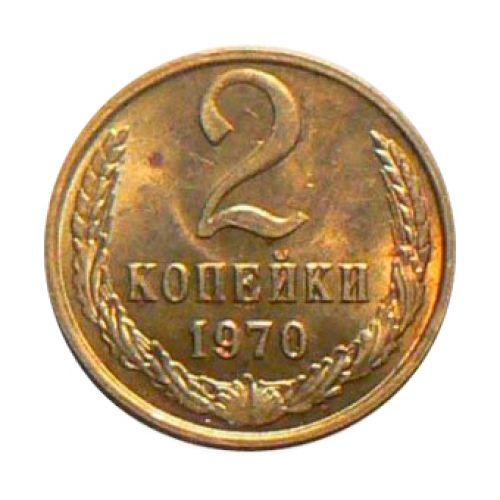 2 копейки 1970 цена цена на советские монеты 1917 1967