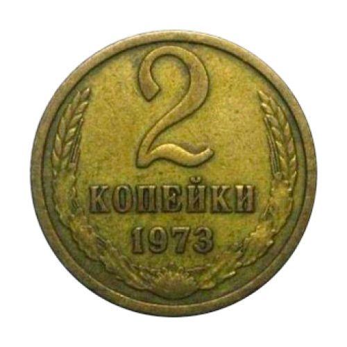 2 копеек 1973 года цена как определить год издания псалтыря