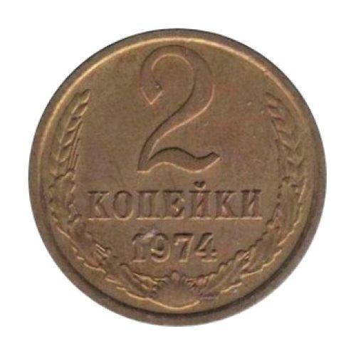 2 копейки 1974 года цена стоимость монеты 1 тугрик