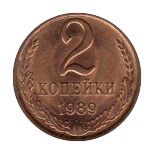 Монета 2 копейки 1989 года стоимость размер газеты правда
