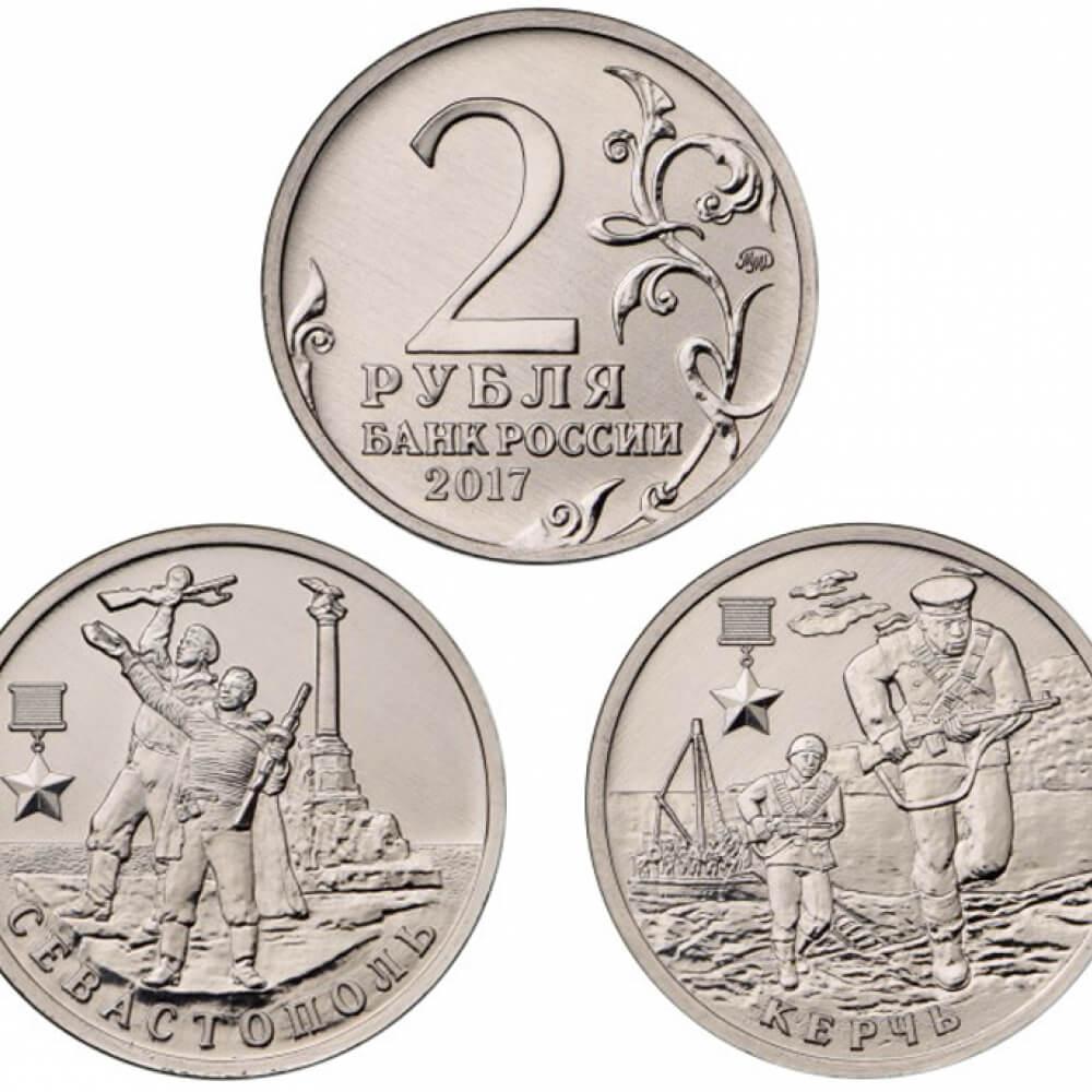 Где в севастополе продать монеты 2 копейки 2011 украина цена