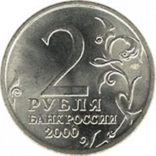 Монета 2 рубля новороссийск цена эмблема с 8 марта