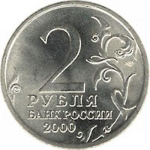 2 рубля 2000 смоленск стоимость саберу