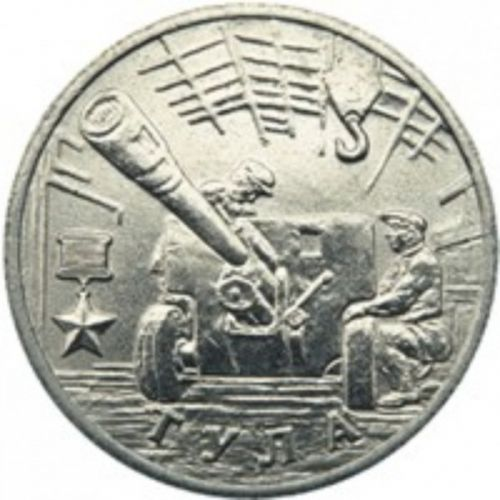 2 рубля тула стоимость 150000 франков
