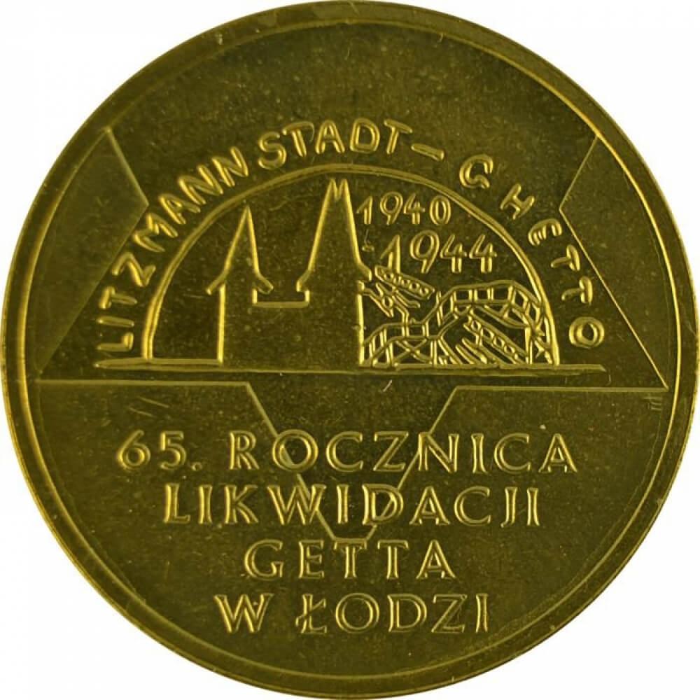 Монеты гетто лодзь цена редкие рубли ссср
