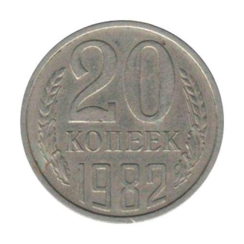 Стоимость монеты 20 копеек 1982 стоимость монет советского периода
