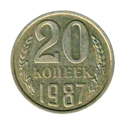 Стоимость 20 копеек 1987 года цена 10 копеек 2004 года немагнитная стоимость