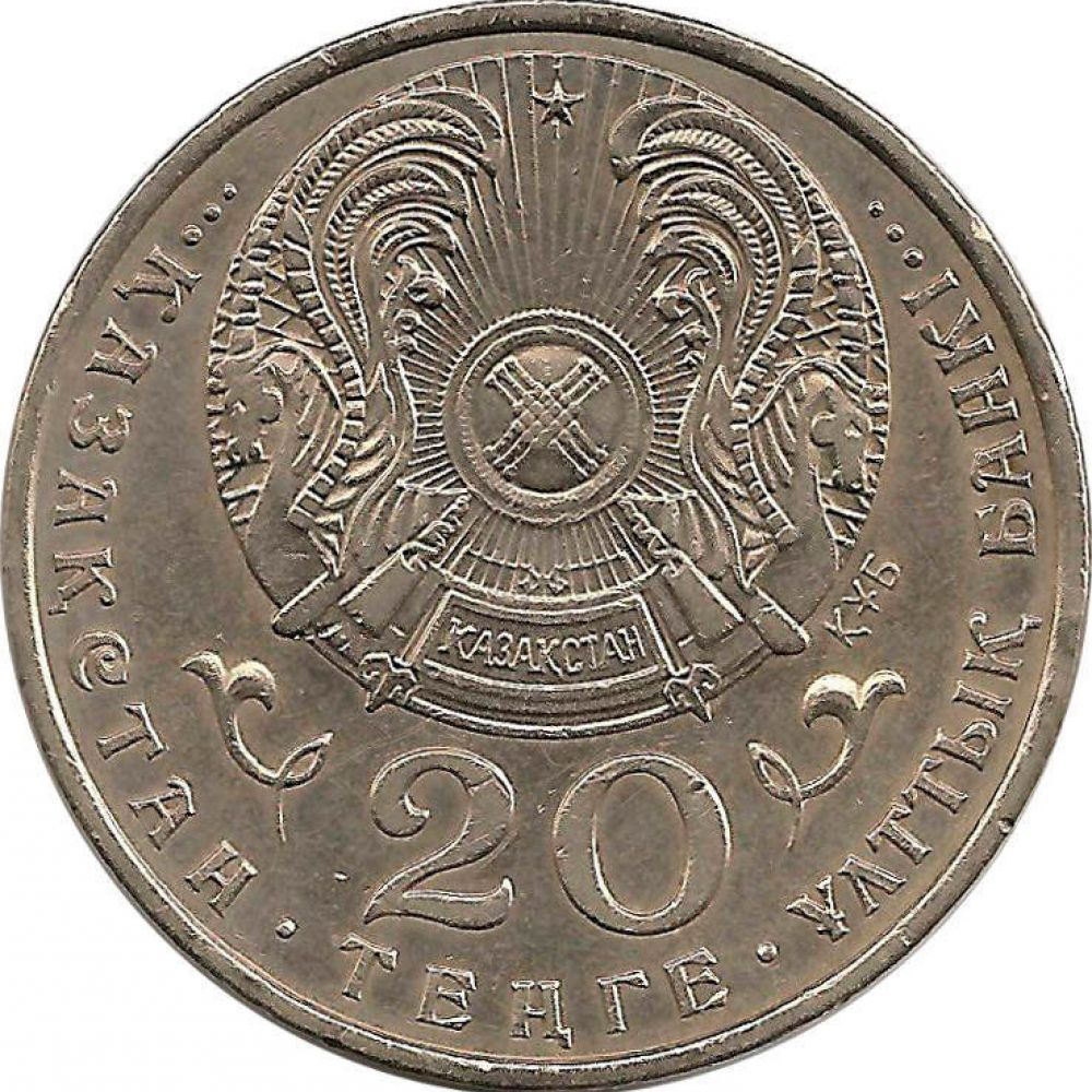 Сколько стоят монеты казахстана 1993года выпуска продажа 100 долларов