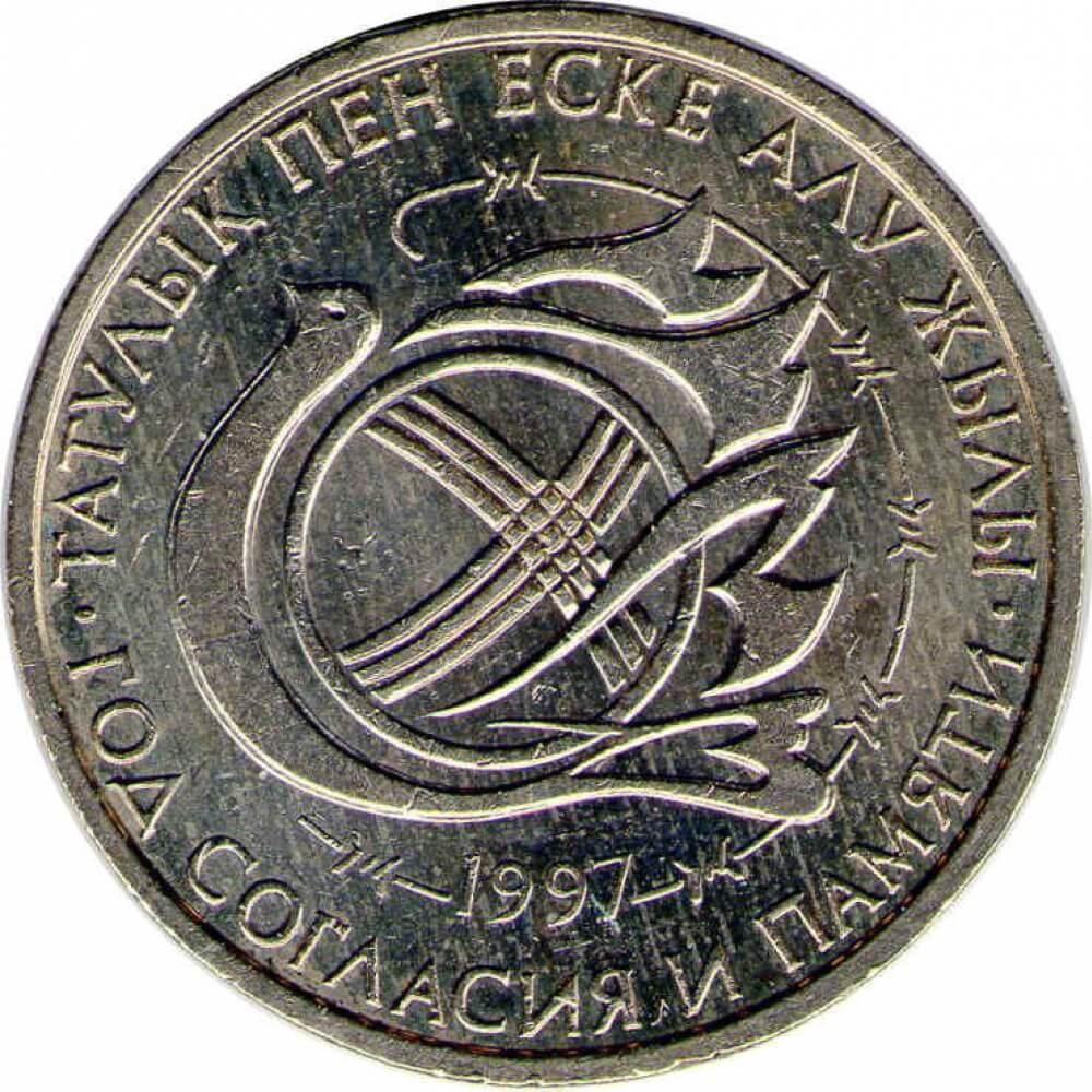 Монета 1 тенге 1997 года купить 2 копейки ссср 1990 года цена