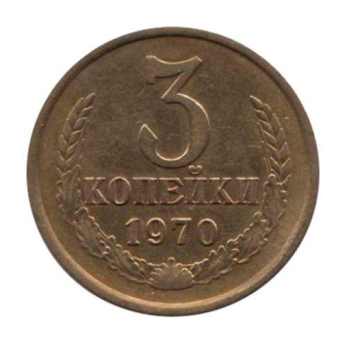 Стоимость монеты 3 копейки 1970 года цена купить листы к монетами