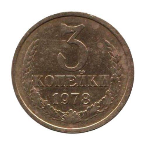Сколько стоит 3 копейки 1978 года цена 15 bani 1975 цена