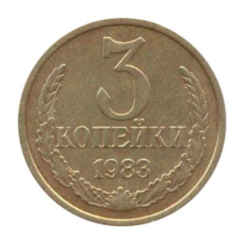 3 копеек 1983 года цена 1978 ссср