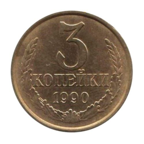 Сколько стоит 3 копейки 1990 где купить монеты серебро
