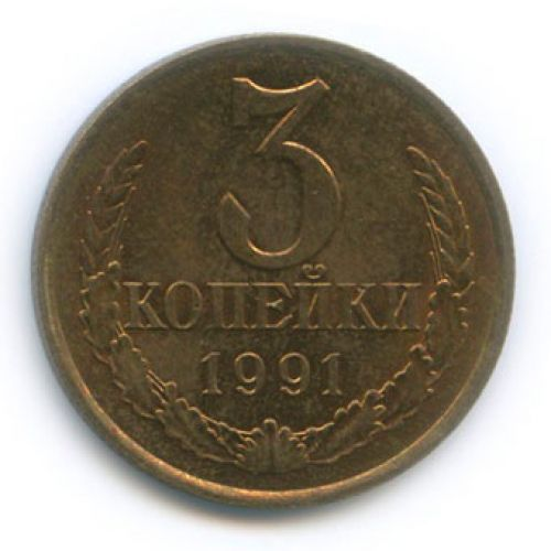 3 копейки 1991 года цена стоимость монеты 2 litai