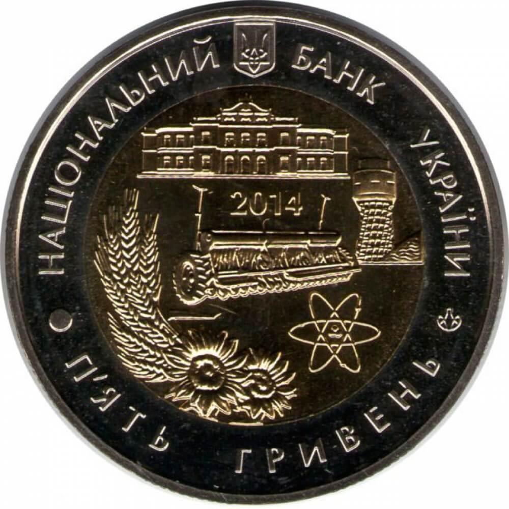 5 гривен 2014 г украина 75 лет кировоградской области инвестиционные монеты георгий победоносец купить москва