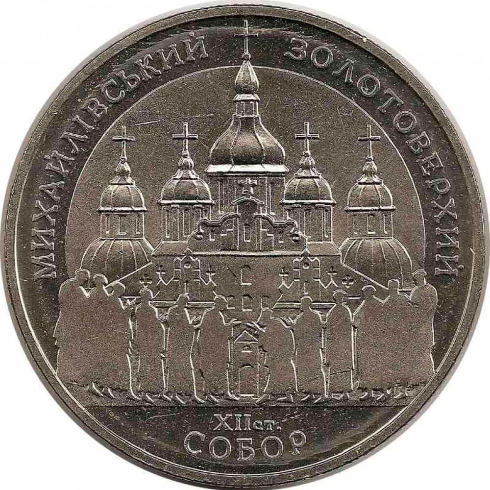 Сколько стоит монета 5 гривен 1998 года михайловский собор ищем клады металлоискателем видео