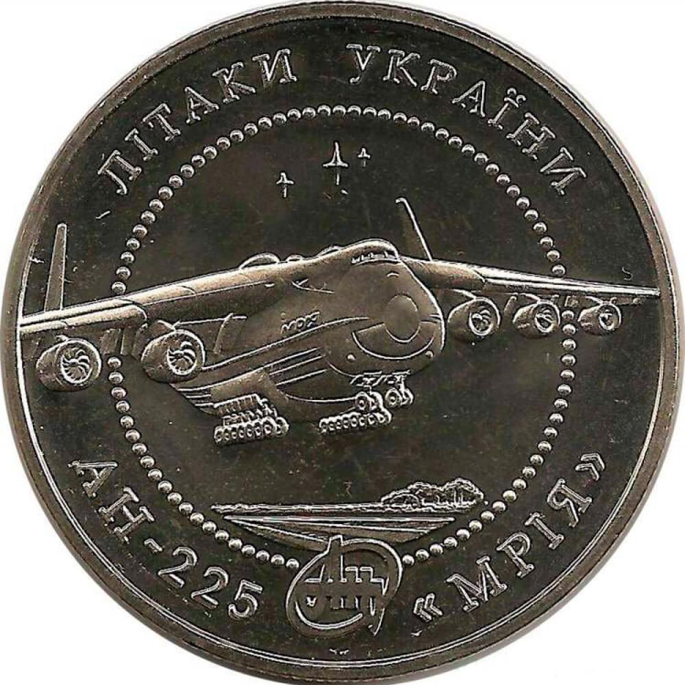 Монета 20 гривен «самолет ан 225 мрия» цена в россии стоимость монеты 3 копейки 1970 года цена