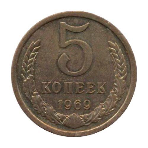 5 копеек 1969 монеты древние города