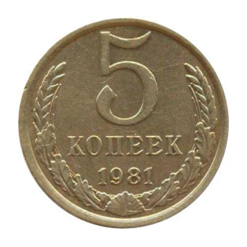 5 копеек 1981 года цена стоимость монеты км 95