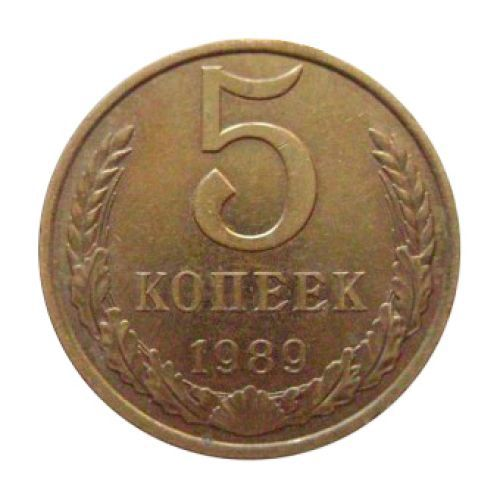 Стоимость монеты 5 копеек 1989 сантим