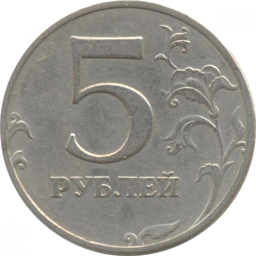 Лейк: сколько стоит монета 5 рублей 1998 того чтобы вернуть