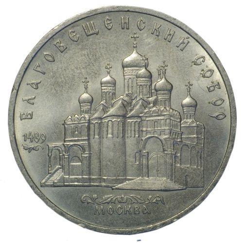 Монета ссср 5 рублей 1989 года цена 1 гривня 2003 года ценны?